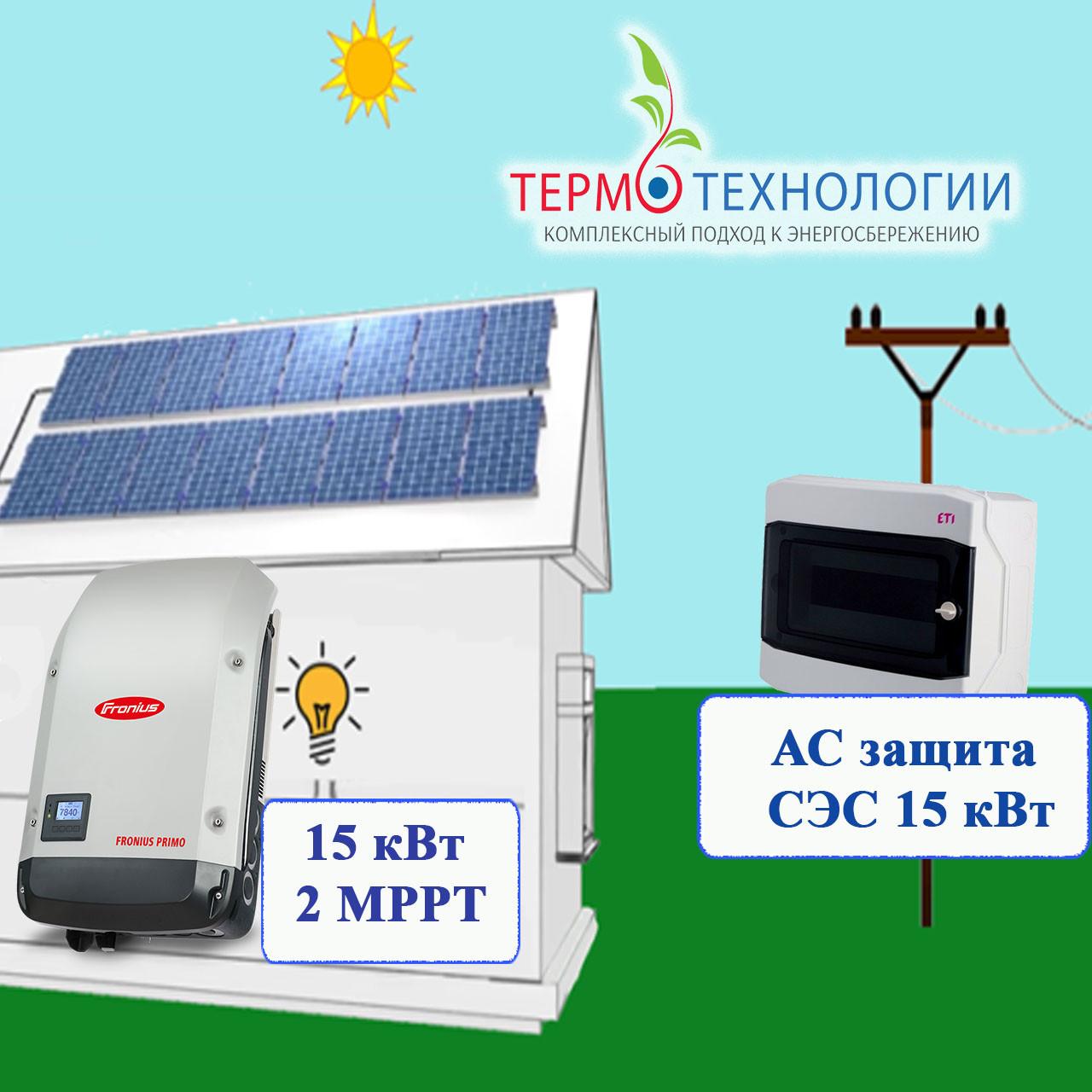 Система защиты AC солнечной электростанции для сетевого инвертора на 15 кВт