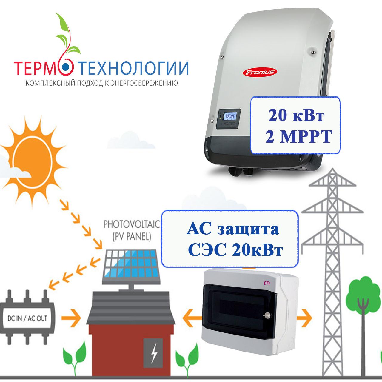 AC защита солнечной электростанции для сетевого инвертора на 20 кВт