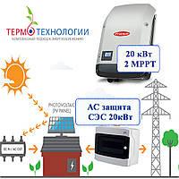 Система защиты AC солнечной электростанции для сетевого инвертора на 20 кВт