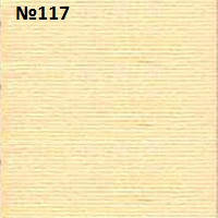 Нитки 70лл №117 бежевый