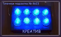 Подсветка точечная диодная №8623.