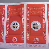 Пломба наклейка  против магнита для счётчиков