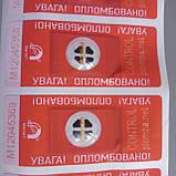 Пломба наклейка проти магніту для лічильників, фото 6