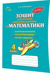 4 клас / Математика. Зошит для контролю навчальних досягнень / Оляницька / Освіта