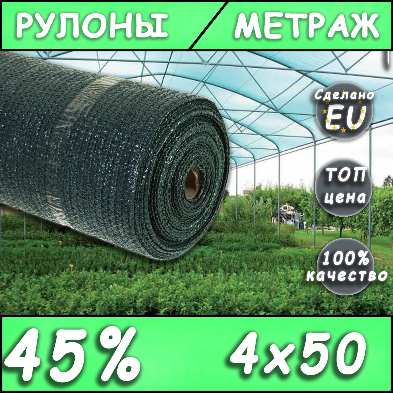 Сетка затеняющая 45% 4х50