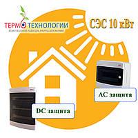 Комплект DC и AC защиты солнечной электростанции сетевого типа мощностью 10 кВт