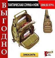 Тактическая военная сумка рюкзак OXFORD 600D