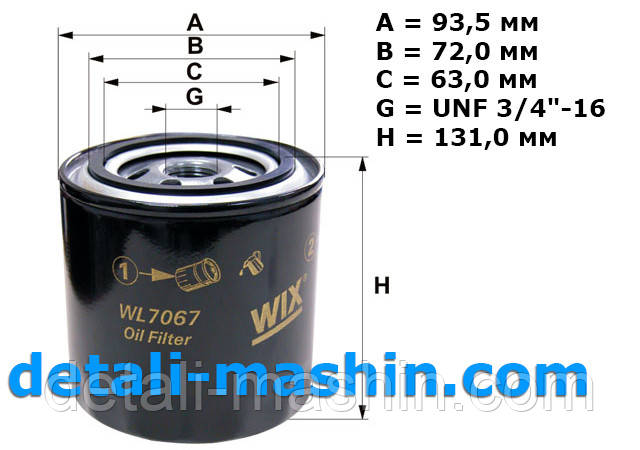 Размеры фильтра масляного WL7483