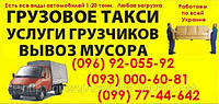Грузовое такси Павлоград, Заказ грузового такси Павлограда, Вызов грузового такси по Павлограду.