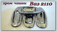 Хром накладки под ручки ВАЗ 2110