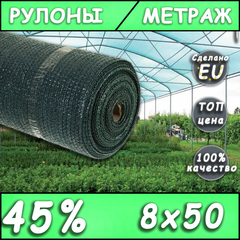Сетка затеняющая 45% 8х50