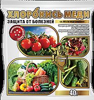 Хлорокись меди (хом) 40г Зеленый Щит оригинал