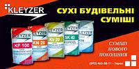 "Акция на TM ""Kleyzer"" -15%"