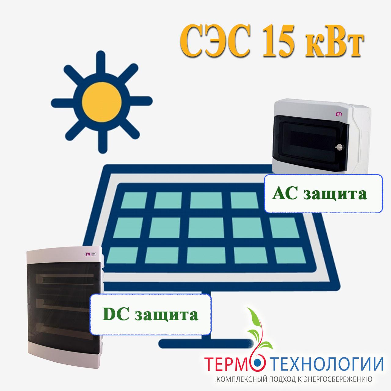 Комплект DC и AC защиты солнечной электростанции сетевого типа мощностью 15 кВт