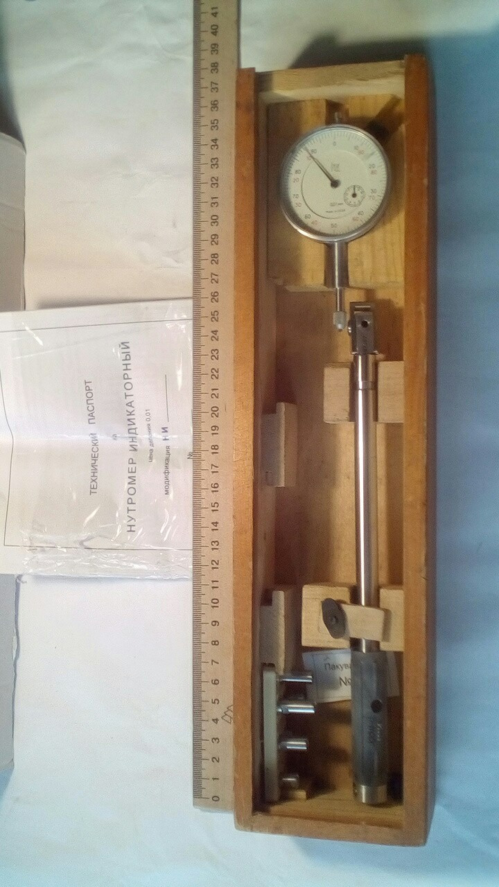 Нутромер НИ 18-50 ц.д.0,01мм ,возможна калибровка в УкрЦСМ