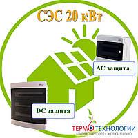 Комплект DC и AC защиты солнечной электростанции сетевого типа мощностью 20 кВт
