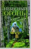 Небесный огонь и другие рассказы.Олеся Николаева