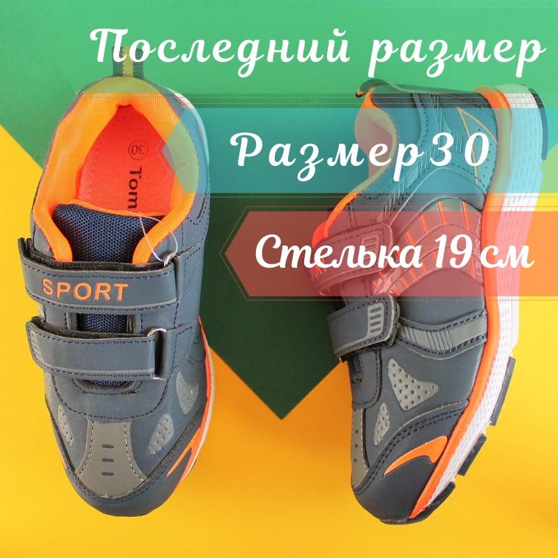 32c5559b Детские синие кроссовки для мальчика с оранжевыми вставками Том.м р. 28,30
