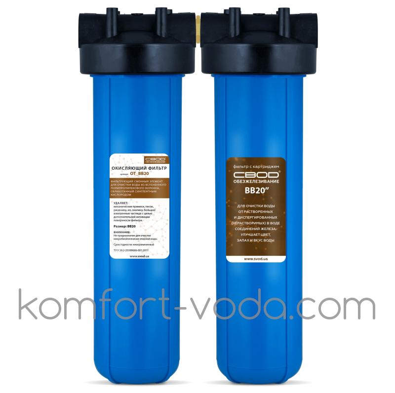 Комплект фильтров СВОД 2_OFT_BB20 (обезжелезивание)