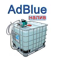 Жидкость AdBlue для SCR системы заправка налив Рідина для каталізаторів Едблю Эдблю Адблю Мочевин