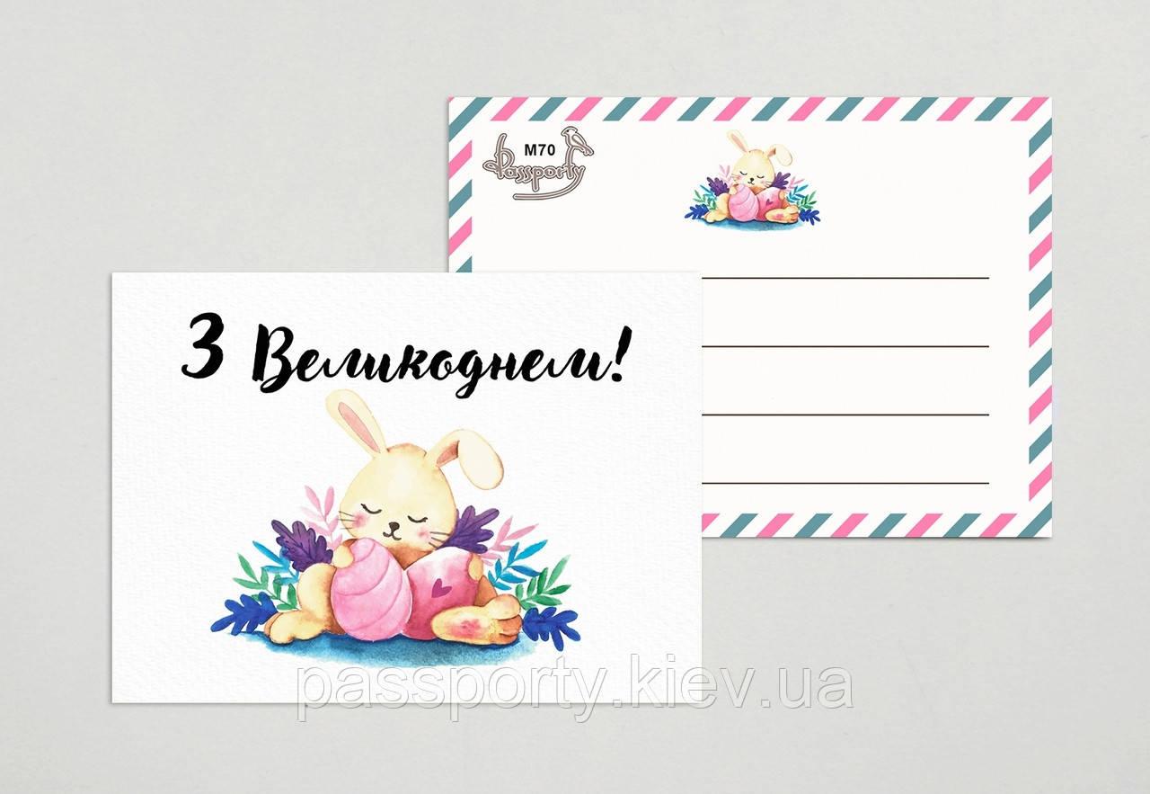 Пасхальные открытки купить