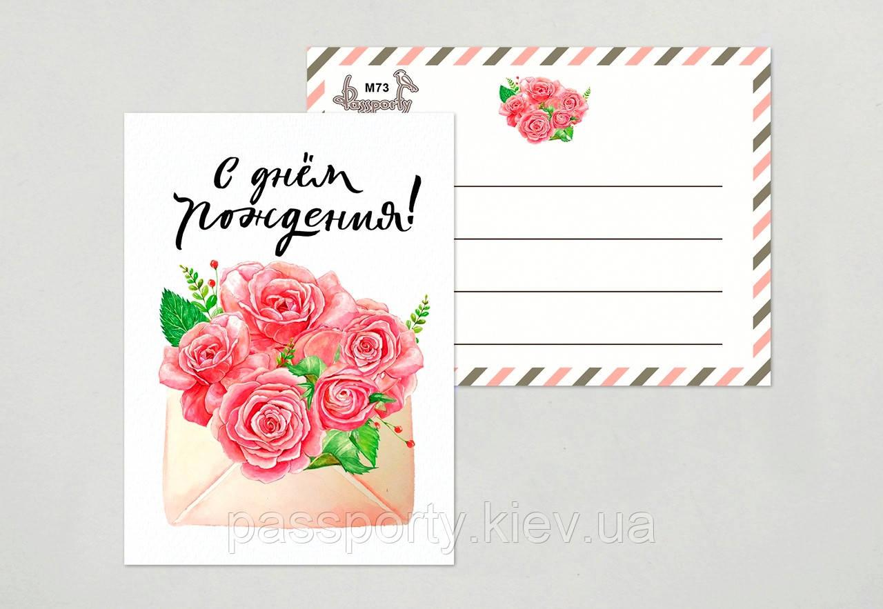 Маленькие открытки купить