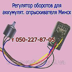 Регулятор оборотов (реле) для аккумуляторного опрыскивателя Минск