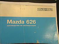 Mazda 626. Руководство по эксплуатации.