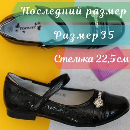 babe89ec9 Купить Туфли на девочку школьная детская обувь тм Том.м р.35 в Киеве ...