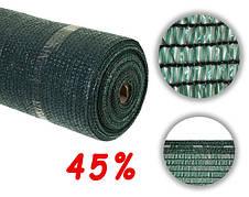 Затеняющая сетка 45%