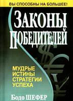"""""""Законы победителей"""" (тв. пер.)- Бодо Шефер"""