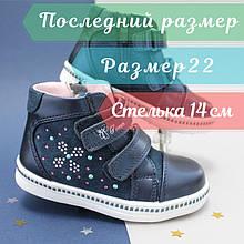 Демисезонные ботинки с стразы на липучками для девочки размер 22