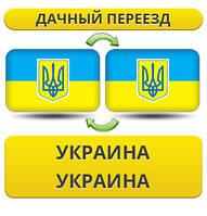Дачный Переезд по Украине!