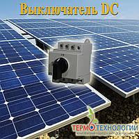 Автоматический выключатель для солнечных батарей DC IP68