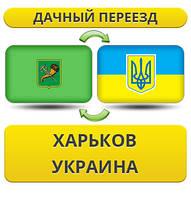 Дачный Переезд из Харькова по Украине!