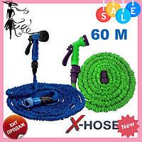 Шланг садовый поливочный X-hose 60 метров м, фото 1