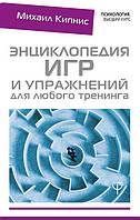 Энциклопедия игр и упражнений для любого тренинга. Михаил Кипнис