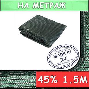 Сетка затеняющая 45% ширина 1,5м