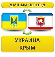 Дачный Переезд из Украины в Крым!