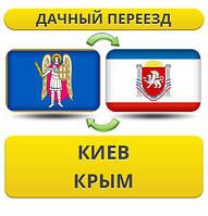 Дачный Переезд из Киева в Крым!