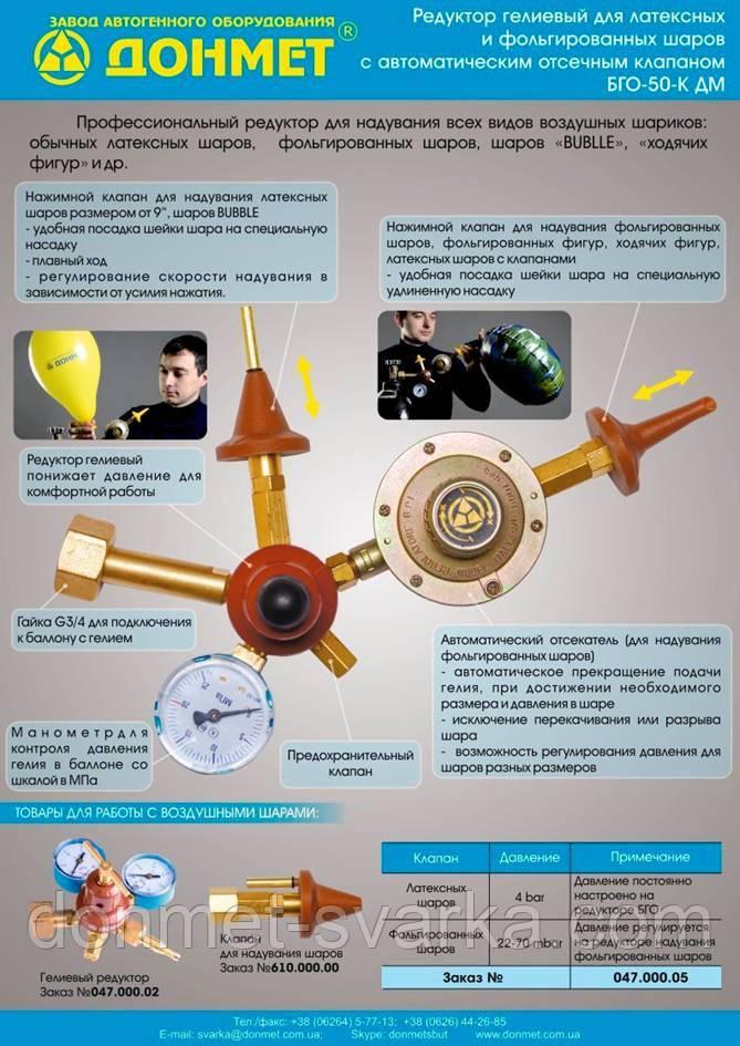 Редуктор гелиевый БГО-50-К ДМ для латексных и фольгированных шаров с автоматическим отсечным клапаном