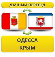 Дачный Переезд из Одессы в Крым!
