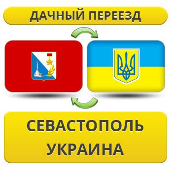 Дачный Переезд из Севастополя в/на Украину!