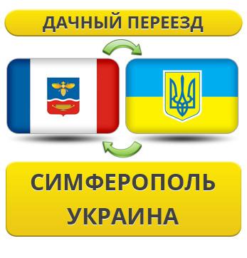 Дачный Переезд из Симферополя в/на Украину!