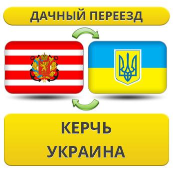 Дачный Переезд из Керчи в/на Украину!