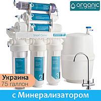 Фильтр обратного осмоса Organic Smart Osmo 6 с минерализатором, фото 1