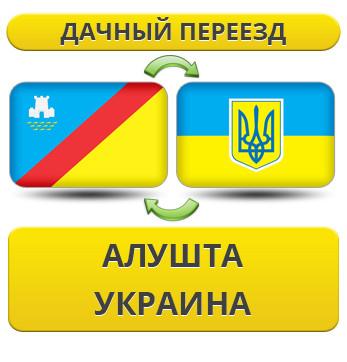 Дачный Переезд из Алушты в/на Украину!