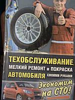Техобслуживание, мелкий ремонт и покраска автомобиля своими руками. Галич. Х, 2012.
