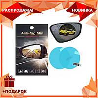 Пленка Anti-fog film 95*95 мм, анти-дождь для зеркал авто | бесцветная защитная плёнка от воды бликов и грязи, фото 1