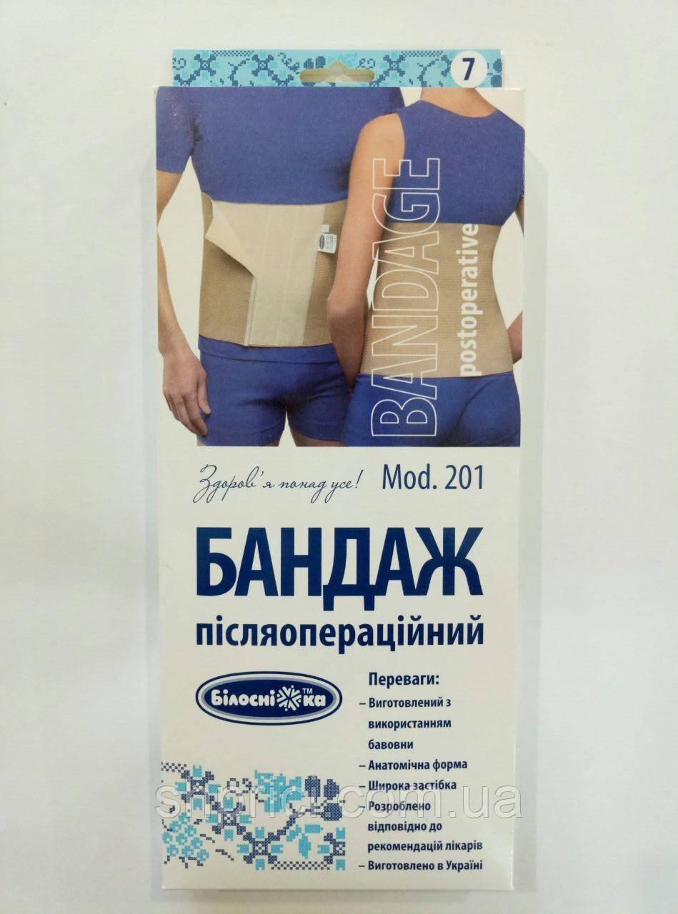 Бандаж послеоперационный размер 7 ТМ «Белоснежка» / Укрмедтекстиль